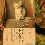 パリ猫銀次、東京へいく 村上香住子 著