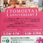 トモエヤプラス店 アニバーサリーキャンペーン